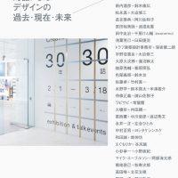 30年30話-クリエイター30組の対話によるデザインの過去・現在・未来