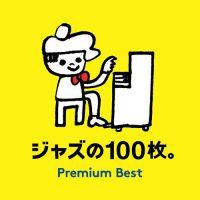 【売れてます!】JAZZ名作アルバム【10選】