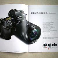 3月23日発売フルサイズミラーレスLUMIX S1R/S1は買いなのか!?