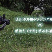 DJI RONIN-Sジンバル VS 手持ちGH5手ぶれ補正ON 【比較検証】
