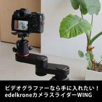 【おすすめ動画機材】edelkrone カメラスライダー WING