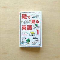 【初心者おすすめの10冊】これなら必ず上達できる英語の勉強本