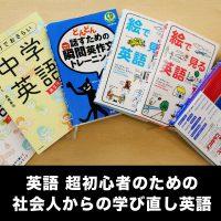 【超!厳選5冊】英語初心者おすすめの学習本