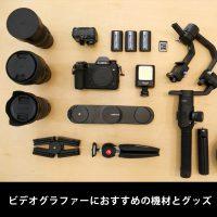 ビデオグラファーにおすすめ!カメラ機材&グッズ【11選】