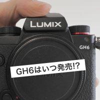 GH6はいつ発売!?