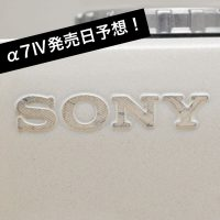 SONY α(アルファ)7iii後継機 a7IVの発売はいつ!? 発売日を勝手に予想!