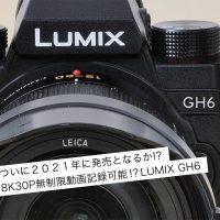 8K30P無制限記録可となるか!?LUMIX GH5後継機 GH6【勝手に予想!】