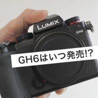 LUMIX発売日調査して、 GH5後継機のGH6発売日を勝手に予想!