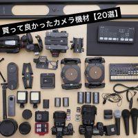 買って良かったおすすめカメラ機材レビュー【20選】